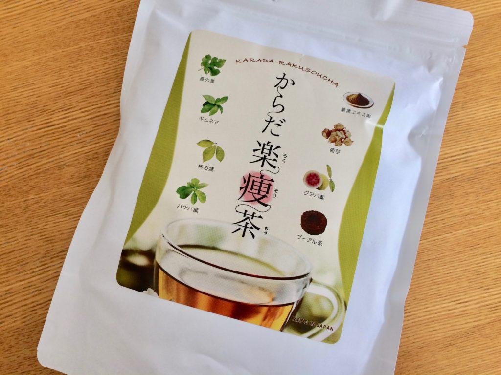 からだ楽痩茶のパッケージデザイン