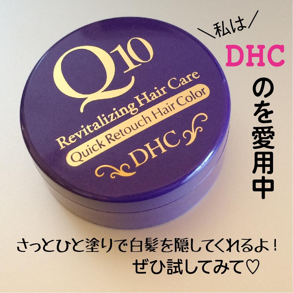 1本の白髪に悩む私が愛用しているDHCの白髪用ヘアマニキュア