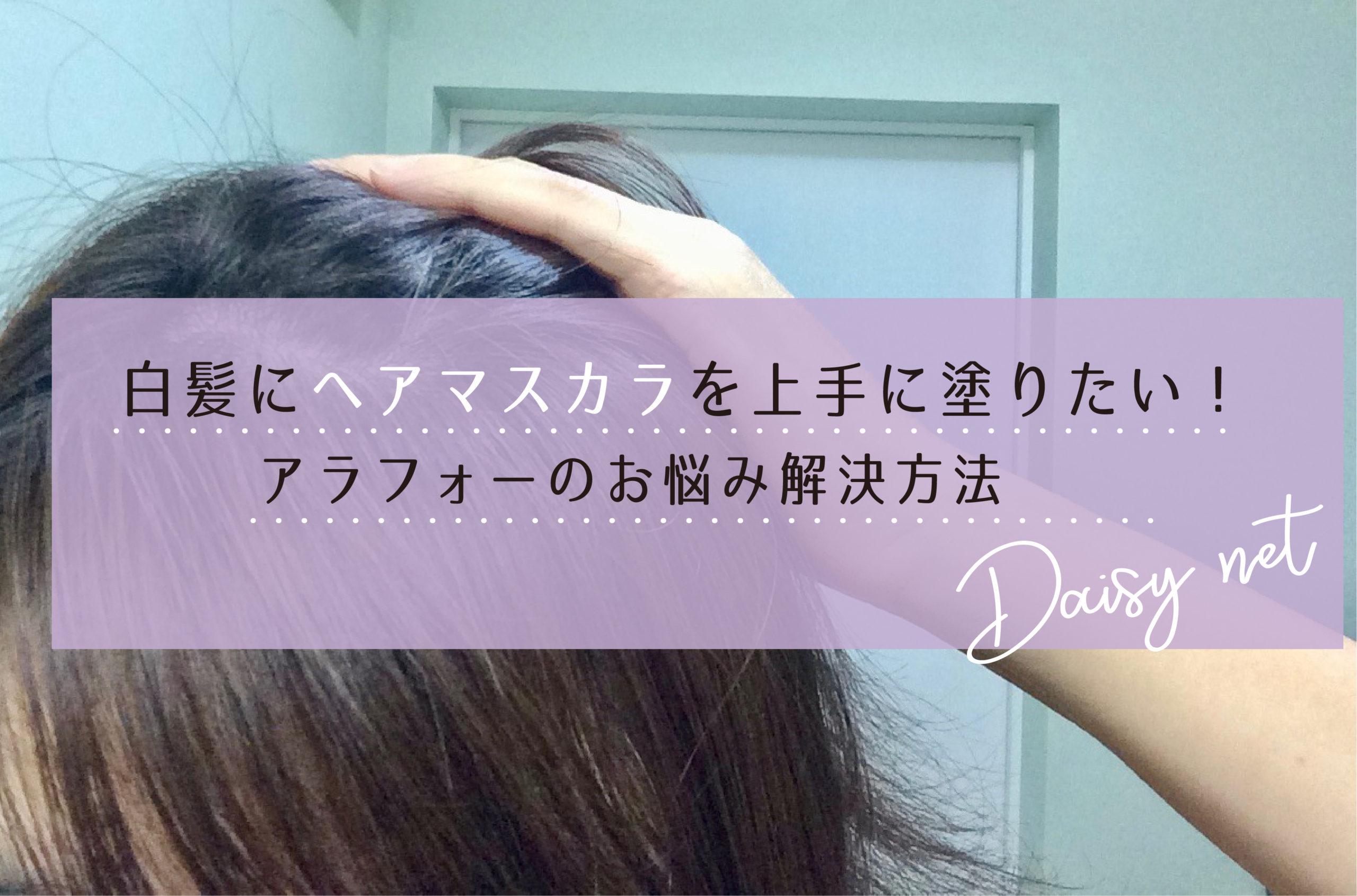 白髪にヘアマスカラを上手に塗りたい!アラフォーのお悩み解決法