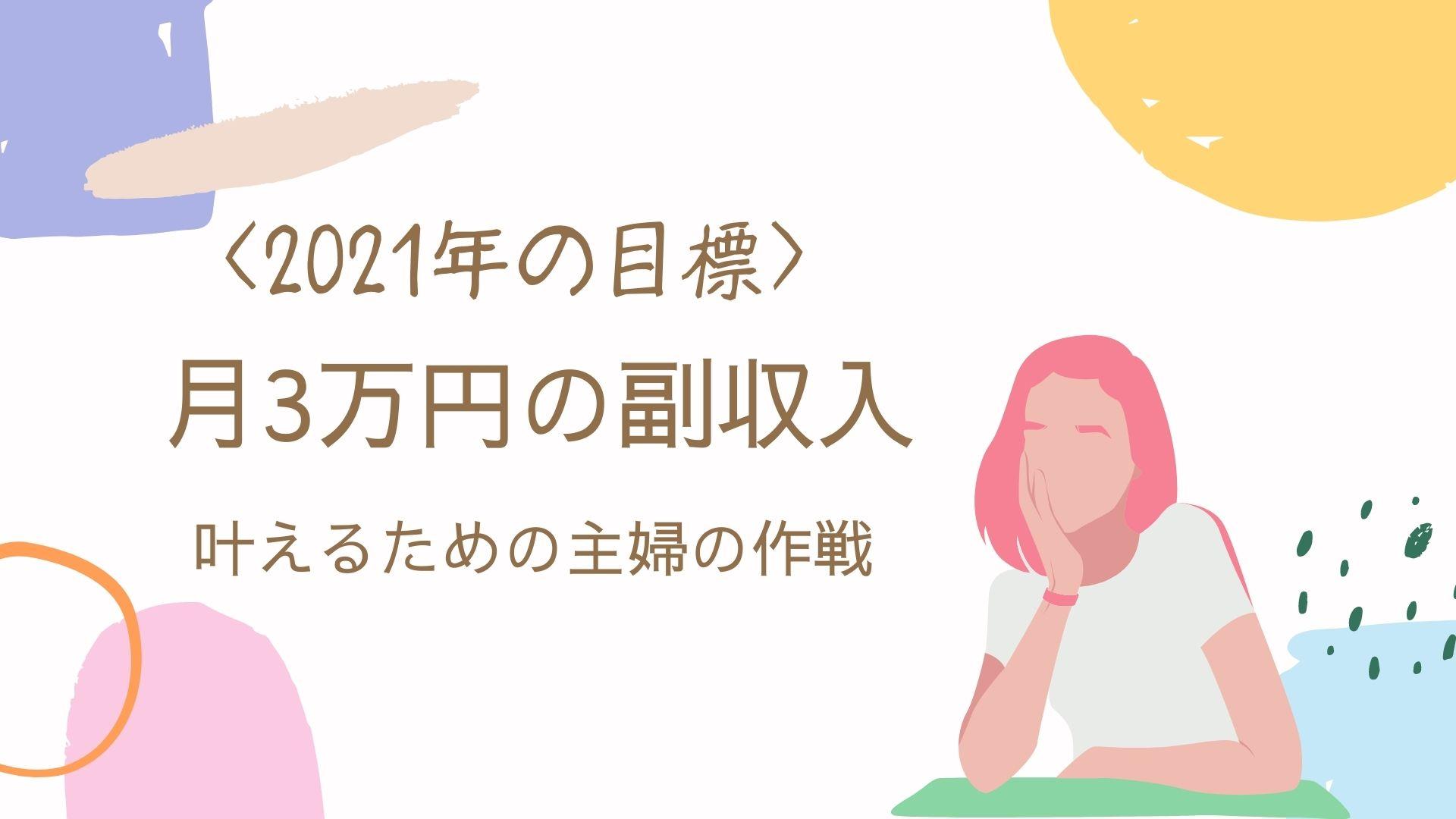 主婦必見。2021年主婦が月3万円の副収入を得るために立てた目標