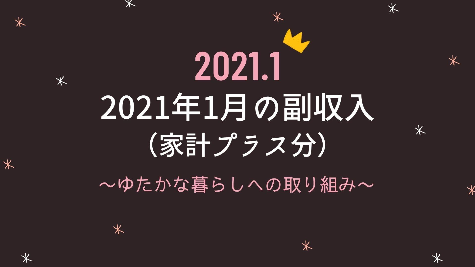 2021年1月の副収入・家計プラス分〜ゆたかな暮らしへの取り組み〜